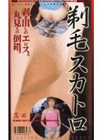 剃毛スカトロ 高田リエ ダウンロード