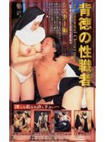 背徳の性職者 シスター編 ダウンロード