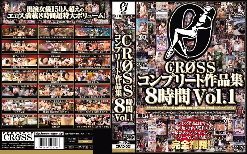 (crad021)[CRAD-021] CROSSコンプリート作品集8時間 Vol.1 ダウンロード