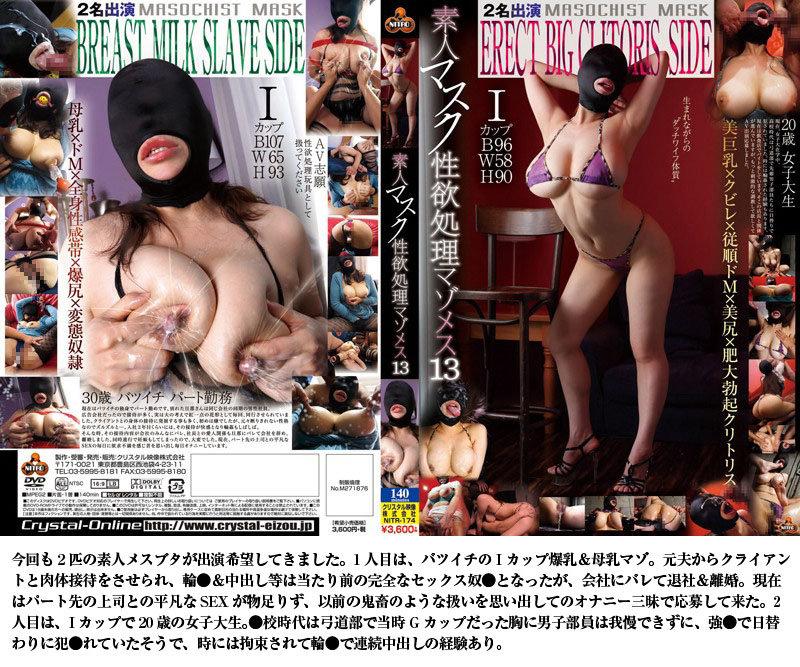 【お中元セット】爆乳マスクM女30名!素人マスク性欲処理マゾメス35時間!シリーズ15タイトルまるごと2141分大収録! 画像13