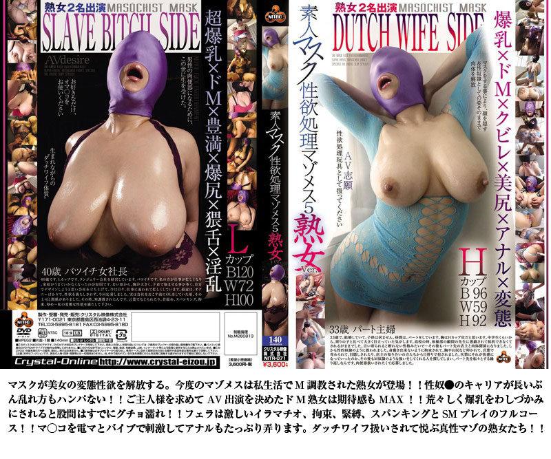 【お中元セット】爆乳マスクM女30名!素人マスク性欲処理マゾメス35時間!シリーズ15タイトルまるごと2141分大収録! 画像5