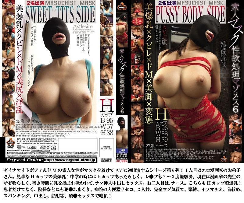 【お中元セット】爆乳マスクM女30名!素人マスク性欲処理マゾメス35時間!シリーズ15タイトルまるごと2141分大収録! 画像6