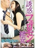 誘惑フェロモン淫女 みづなれい [CRMN-078]