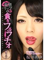 変態リップの貪りフェラチオ ザーメン搾りがたまらなく大好きなお姉さん 桜井あゆ