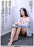 I Was Fucked Again And Again By My Older Stepbrother Who's Bigger Than My Boyfriend... Rin Miyazaki Download