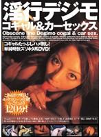 淫行デジモ コギャル&カーセックス ダウンロード