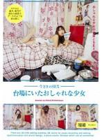 瑠姫 今どきのSEX 台場にいたおしゃれな少女