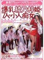 爆乳綾乃梓姫と7人の小人痴女
