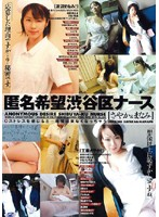 Confidential Wishes for a Shibuya Nurse [Sayaka and Manami] Download