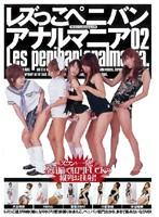 レズっこペニバンアナルマニア 02 ダウンロード