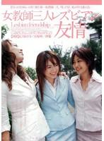女教師三人レズビアン友情