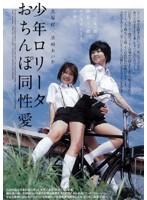 少年ロ●ータおちんぽ同性愛 ダウンロード