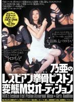 乃亜のレズビアン拳骨ピストン変態M女オーディション ダウンロード