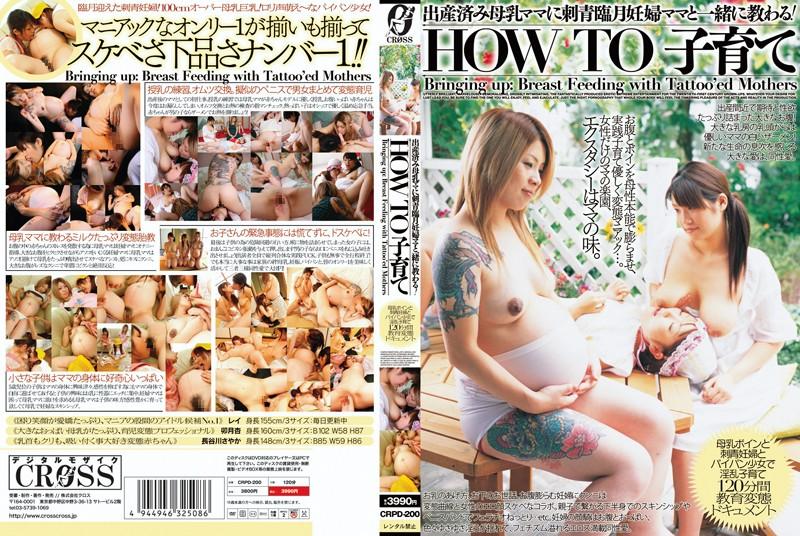 出産済み母乳ママに刺青臨月妊婦ママと一緒に教わる! HOW TO子育て