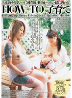 出産済み母乳ママに刺青臨月妊婦ママと一緒に教わる! HOW TO子育て ダウンロード