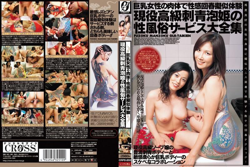 巨乳女性の肉体で性感回春擬似体験 現役高級刺青泡姫の性風俗サービス大全集