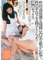 性的過保護な母親は内気な娘が心配で、性の手ほどき親子どんぶり肛門セックス 酒井ちなみ×宝部ゆき