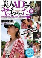 美人ADさんヤっちゃった。in沖縄02 ダウンロード