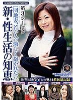 新・性生活の知恵 第3シーズン [団地妻、若い人に激しく抱かれたい] ダウンロード