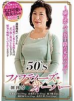 50'Sフィフティーズ・オーバー 創刊号 〜孫が恋人! 五十路の元気バァバ〜 ダウンロード