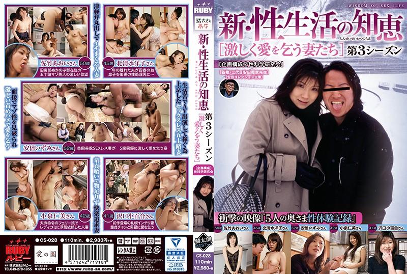 熟女AV「新・性生活の知恵 第3シーズン [激しく愛を乞う妻たち]」の無料サンプル画像