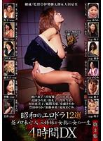 瀬戸恵子 昭和のエロドラ12選 第3集 昼メロ未亡人三姉妹と女犯に女の一生 4時間DX
