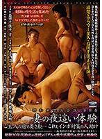 昭和発禁性小説 第8巻 妻の夜這い体験 ご主人の前で奥さまと…これもインポ対策の人助け ダウンロード
