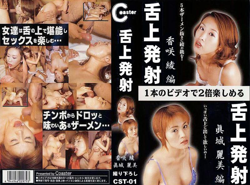 (cst001)[CST-001] 舌上発射 香咲綾 眞城麗美 ダウンロード