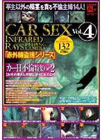 「赤外線盗撮シリーズ」Vol.4 CAR SEX ダウンロード