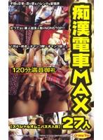 痴漢電車MAX 27人 ダウンロード