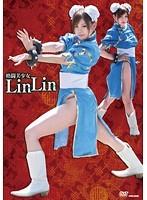格闘美少女 LinLin 伊藤りな ダウンロード