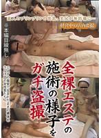 全裸エステの施術の様子をガチ盗撮 [CURO-070]