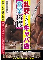 乱交できるキャバ店 営業盗撮 [CURO-081]