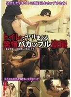 トイレでヤリまくる発情バカップル盗撮! [CURO-121]