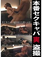 本番セクキャバ実盗撮 [CURO-202]
