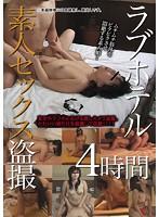 ラブホテル素人セックス盗撮 ダウンロード