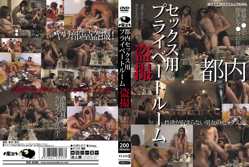 curo00217 都内セックス用プライベートルーム盗撮 [CURO-217のパッケージ画像