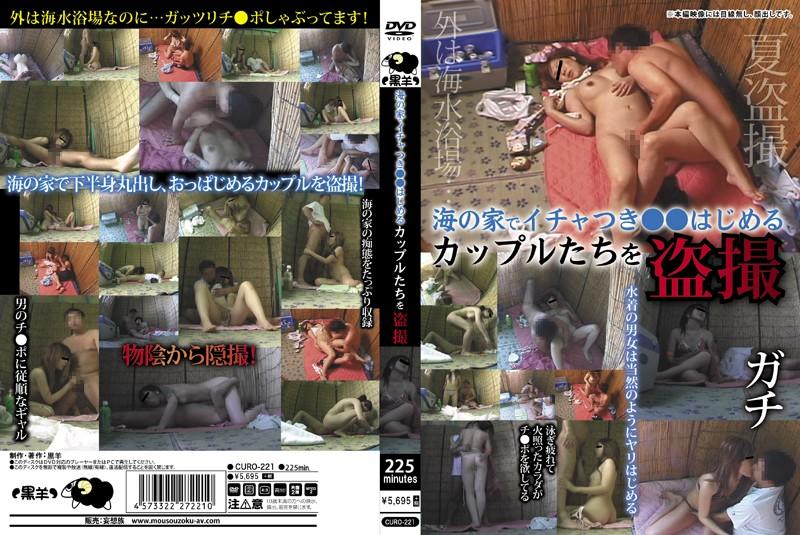 curo00221 海の家でイチャつき●●はじめるカップルたちを盗撮 [CURO-221のパッケージ画像