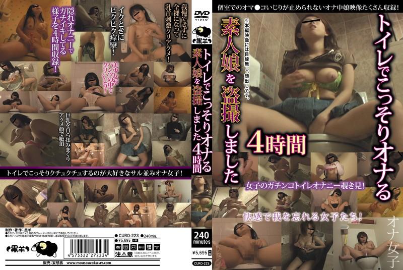 curo00223 トイレでこっそりオナる素人娘を盗撮しました 4時間 [CURO-223のパッケージ画像