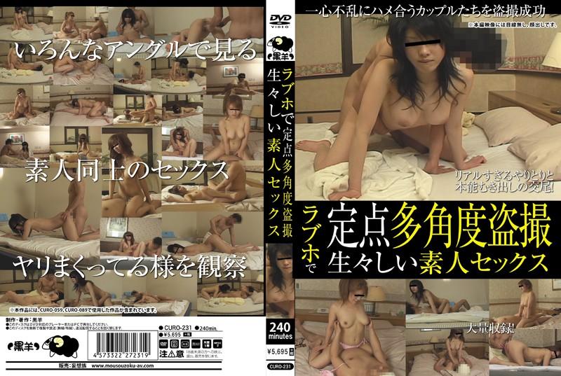 (curo00231)[CURO-231] ラブホで定点多角度盗撮 生々しい素人セックス ダウンロード