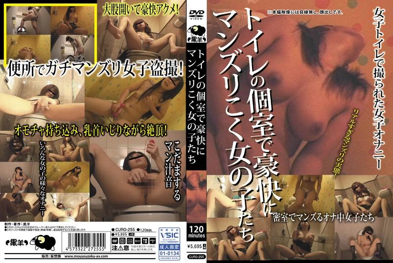 curo00255 トイレの個室で豪快にマンズリこく女の子たち [CURO-255のパッケージ画像