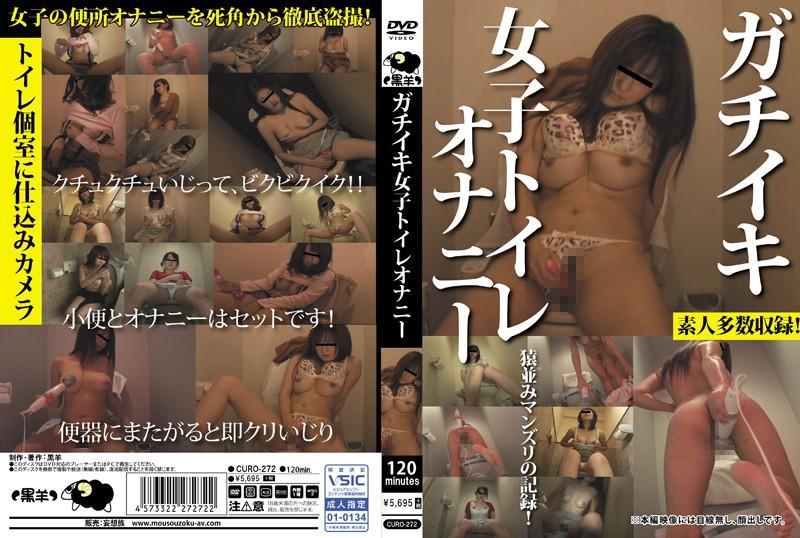 curo00272 ガチイキ女子トイレオナニー [CURO-272のパッケージ画像