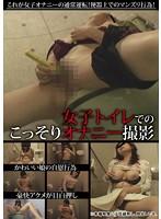 女子トイレでのこっそりオナニー撮影 ダウンロード