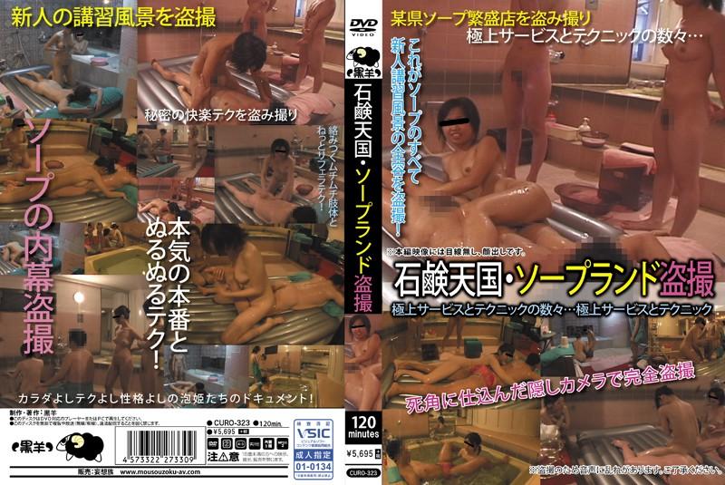 curo00323 石鹸天国・ソープランド盗撮 [CURO-323のパッケージ画像