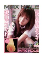 MAX HOLE 常盤桜子 ダウンロード