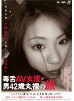 毒舌AV女優と男42歳丸裸の旅 〜単体女優・三津なつみと過ごした72時間〜