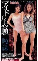 アイドル志願 清純派アイドル希望 めぐみ セクシー系アイドル希望 せいか ダウンロード