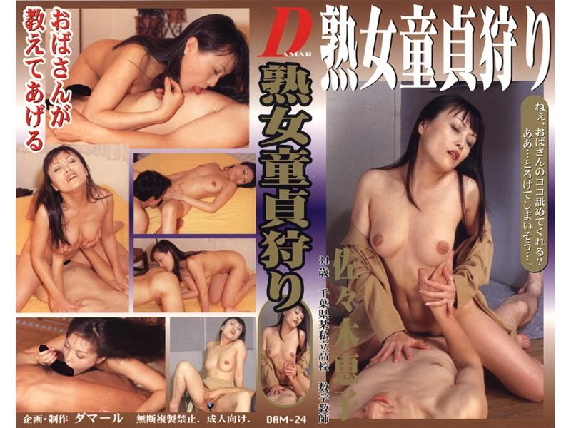 (dam024)[DAM-024] 熟女童貞狩り 佐々木恵子 ダウンロード