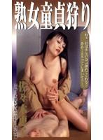 熟女童貞狩り 佐々木恵子 ダウンロード