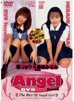 Angel 瞳リョウ 藤崎みなみ ダウンロード